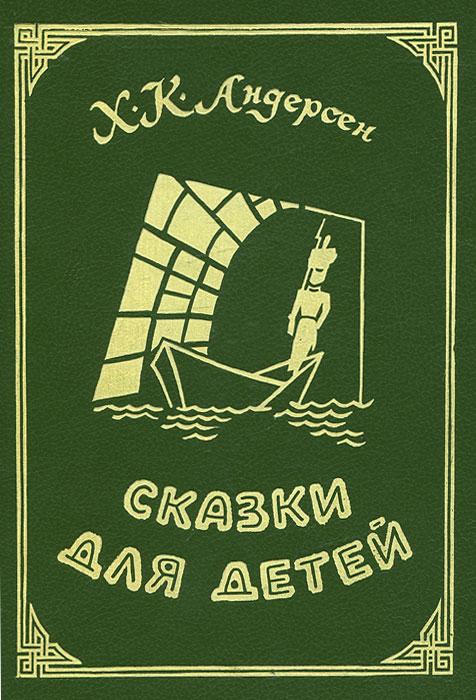Х. К. Андерсен. Сказки для детей