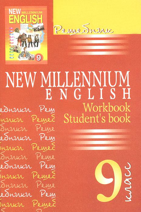 New Millenium English. 9 класс. Решебник