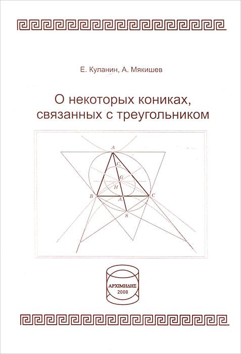 О некоторых кониках, связанных с треугольником