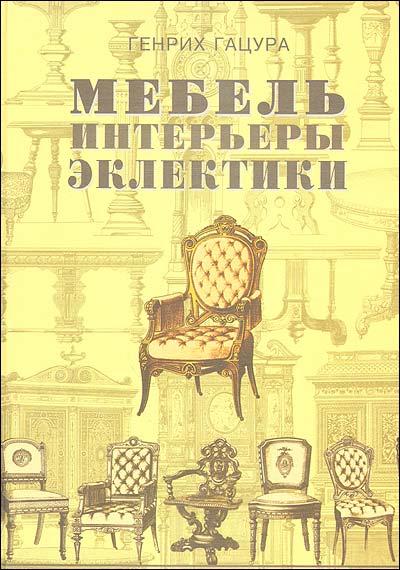 Мебель и интерьеры периода эклектики 1851 - 1899.. Гацура Г.