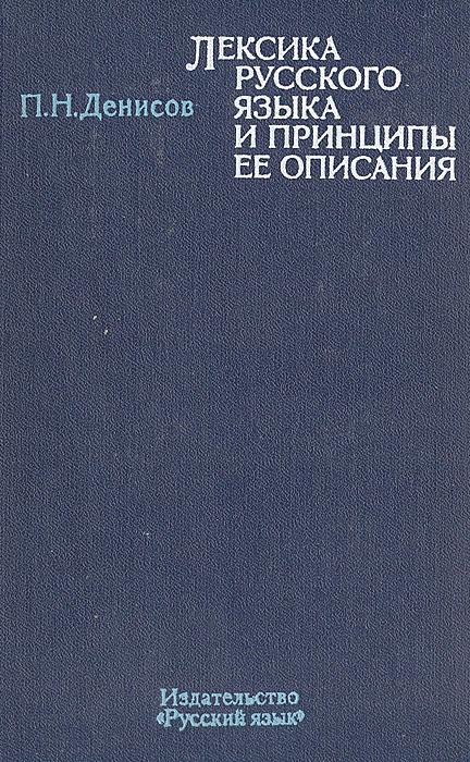 Лексика русского языка и принципы ее описания
