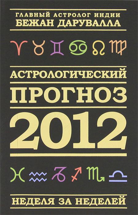 Астрологический прогноз на 2012 год. Неделя за неделей. Бежан Дарувалла