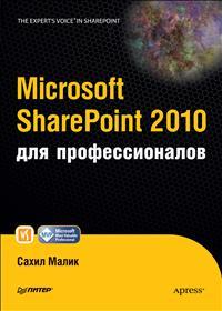 Microsoft SharePoint 2010 для профессионалов. Сахил Малик