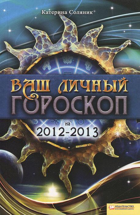 Ваш личный гороскоп на 2012-2013. Катерина Соляник