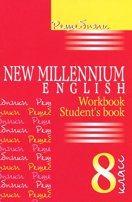 New Millenium English. 8 класс. Решебник