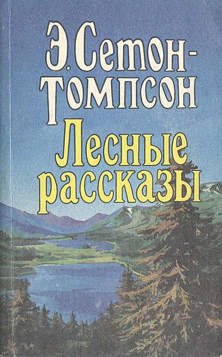 Лесные рассказы. Э. Сетон-Томпсон