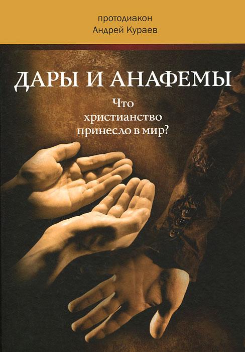 Дары и анафемы. Что христианство принесло в мир?. Протодиакон Андрей Кураев