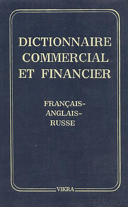 Торгово-финансовый словарь французско-англо-русский