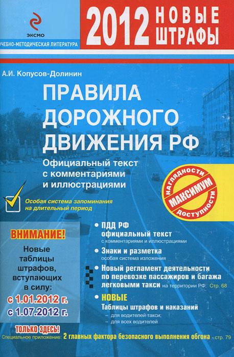 Правила дорожного движения Российской Федерации. Официальный текст с комментариями и иллюстрациями