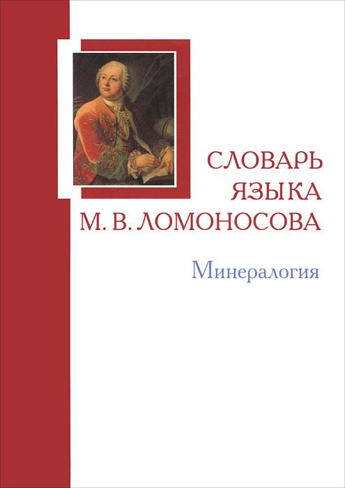 Словарь языка М. В. Ломоносова. Минералогия