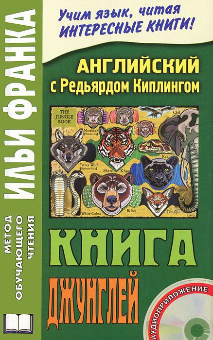 Английский с Редьярдом Киплингом. Книга джунглей / Rudyard Kipling: The Jungle Book (+ CD)