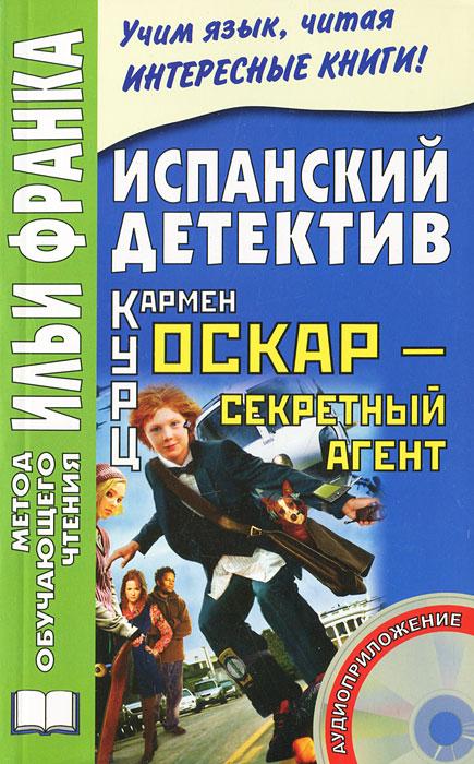 Испанский детектив. Кармен Курц. Оскар - секретный агент / Carmen Kurtz: Oscar, agente secreto (+ CD)
