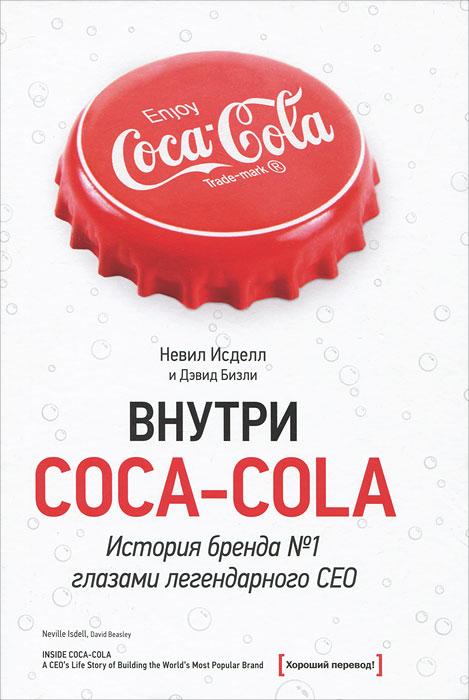 Книга Внутри Coca-cola. История бренда №1 глазами легендарного CEO