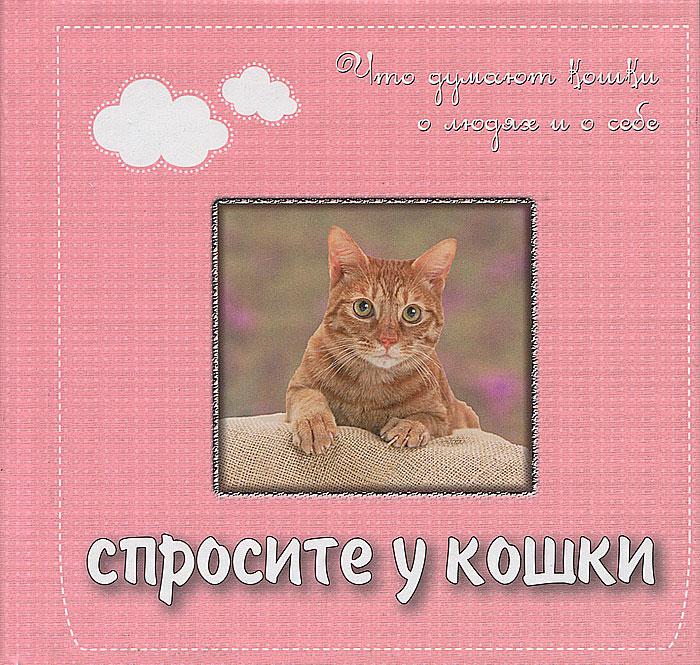 Спросите у кошки. Что думают кошки о людях и о себе