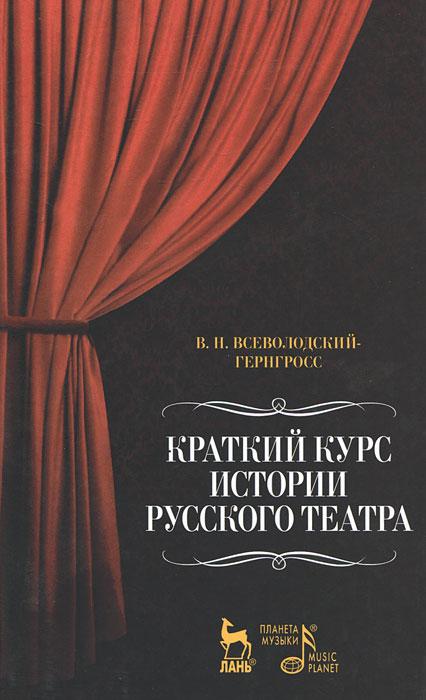 Краткий курс истории русского театра. В. Н. Всеволодский-Гернгросс
