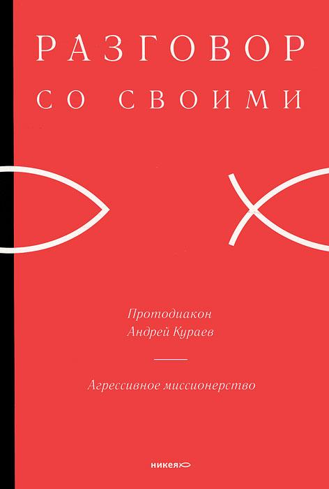 Агрессивное миссионерство. Протодиакон Андрей Кураев