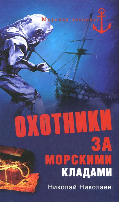 Охотники за морскими кладами. Николай Николаев