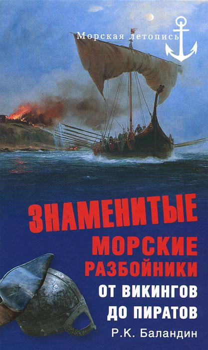 Знаменитые морские разбойники. От викингов до пиратов. Р. К. Баландин