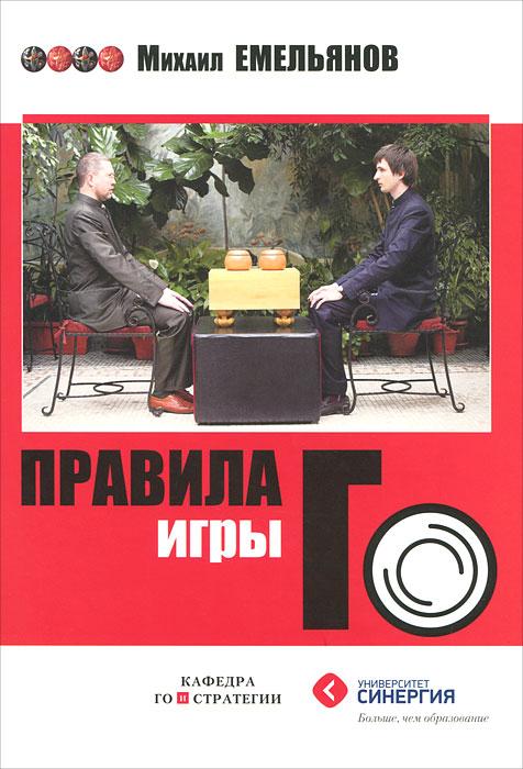 Правила игры Го. Михаил Емельянов