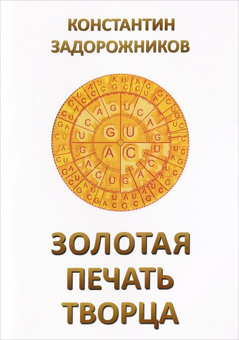 Золотая печать Творца. Константин Задорожников