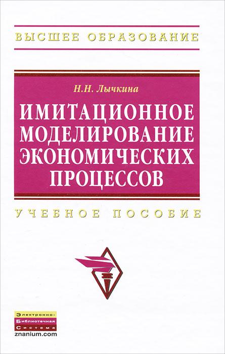 Имитационное моделирование экономических процессов. Н. Н. Лычкина