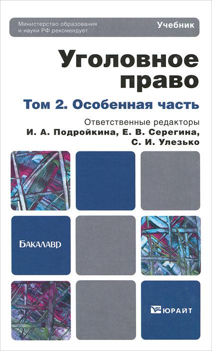 Уголовное право. В 2 томах. Том 2. Особенная часть