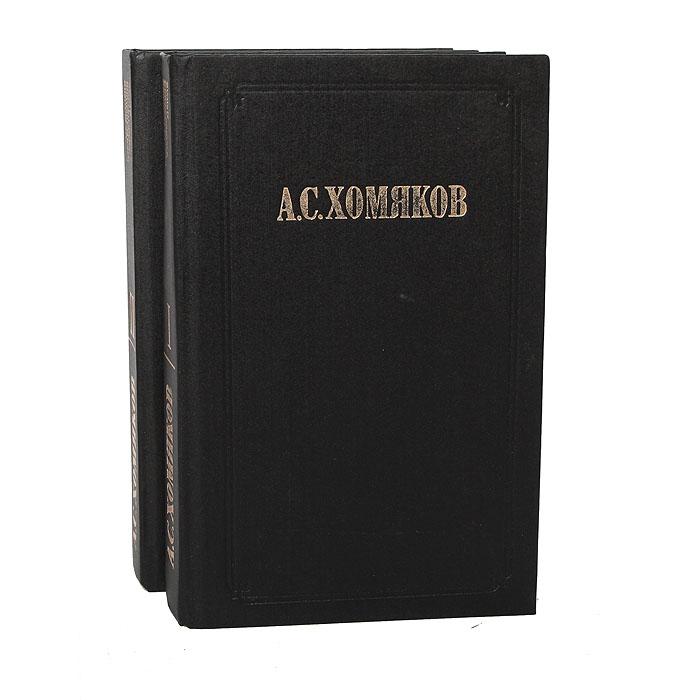 А. С. Хомяков. Сочинения в 2 томах (комплект)
