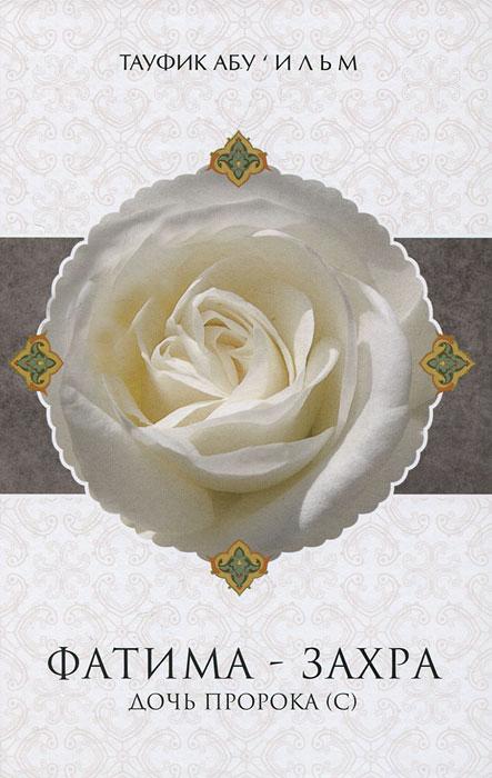 Фатима-Захра дочь пророка (с). Тауфик Абу`Ильм
