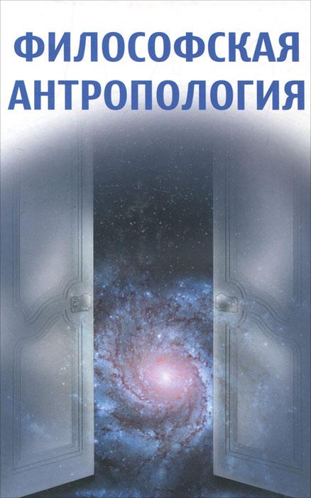 Философская антропология. П. С. Гуревич