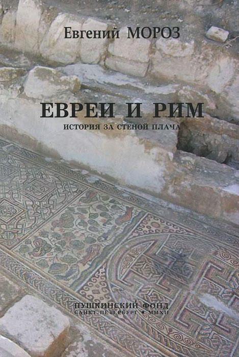 Евреи и Рим. История за Стеной Плача