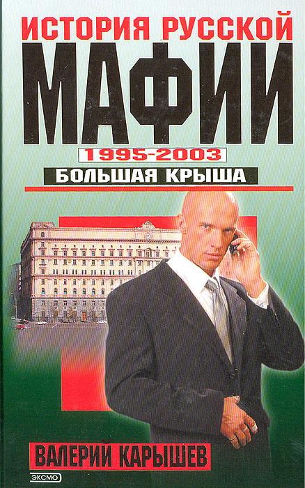 История русской мафии: 1995-2003 гг.: Большая крыша