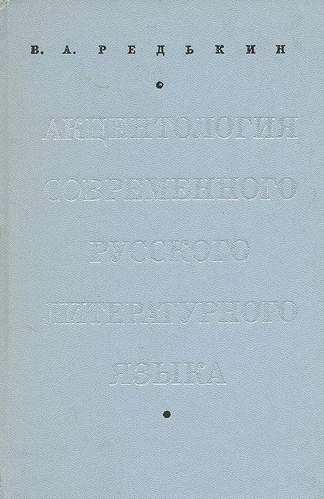 Акцентология современного русского литературного языка