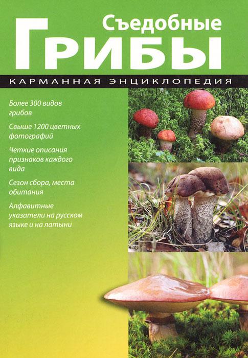 Крис.Карманная энциклопедия.Съедобные грибы. Шаронов А.