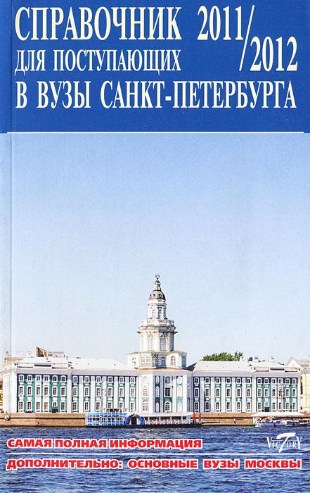 Справочник для поступающих в вузы Санкт-Петербурга 2011/2012