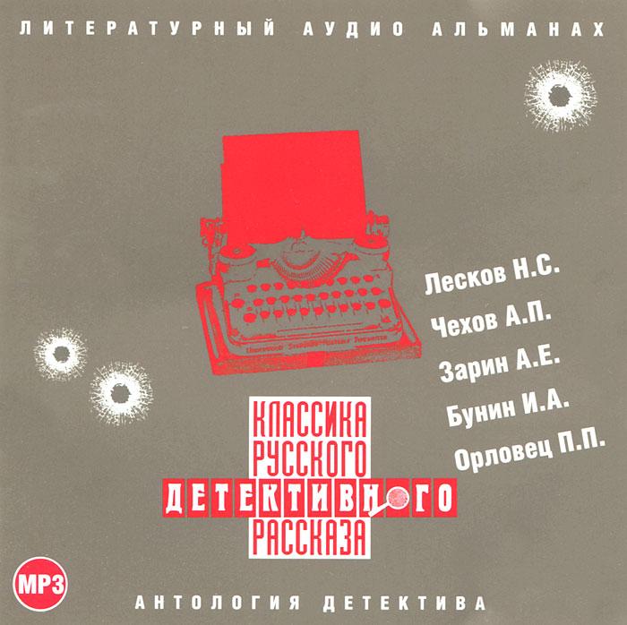 Классика русского детективного рассказа (аудиокнига MP3)