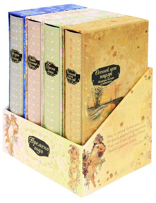 Времена года (подарочный комплект из 4 книг)