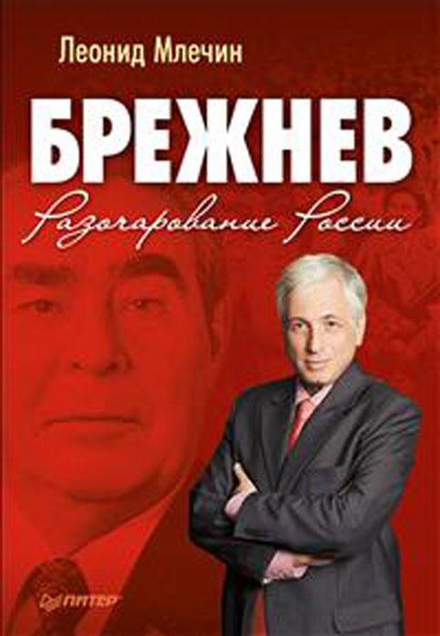 Брежнев. Разочарование России. Леонид Млечин