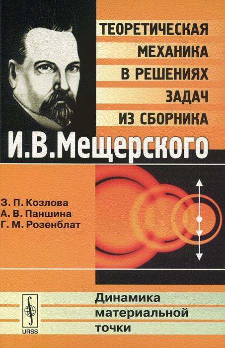 Теоретическая механика в решениях задач из сборника И. В. Мещерского. Динамика материальной точки