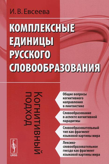 Комплексные единицы русского словообразования. Когнитивный подход