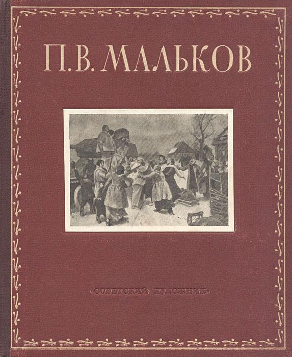 Павел Васильевич Мальков
