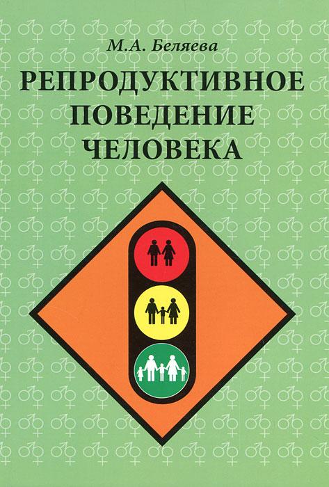 Репродуктивное поведение человека ( 978-5-9710-0426-4 )