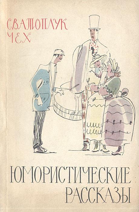 Сватоплук Чех. Юмористические рассказы