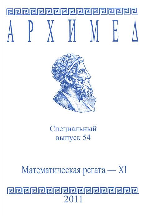Архимед. Математическая регата-11. Специальный выпуск 54