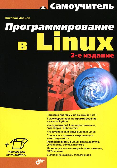 Программирование в Linux. Самоучитель. Николай Иванов