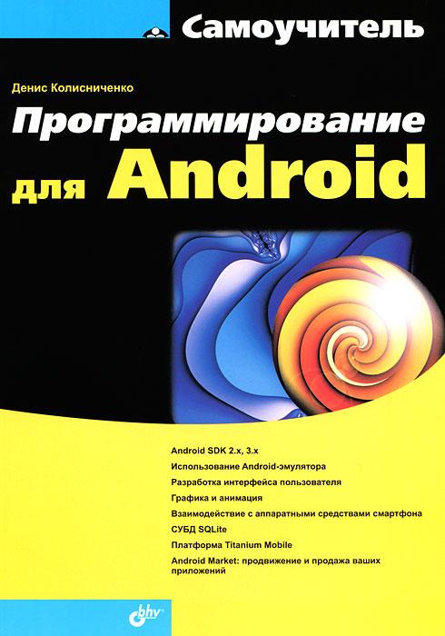 Программирование для Android. Самоучитель. Денис Колисниченко