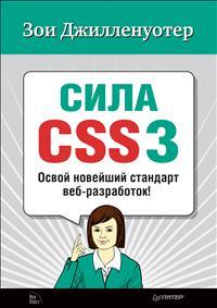 Сила CSS3. Освой новейший стандарт веб-разработок!. Зои Джилленуотер