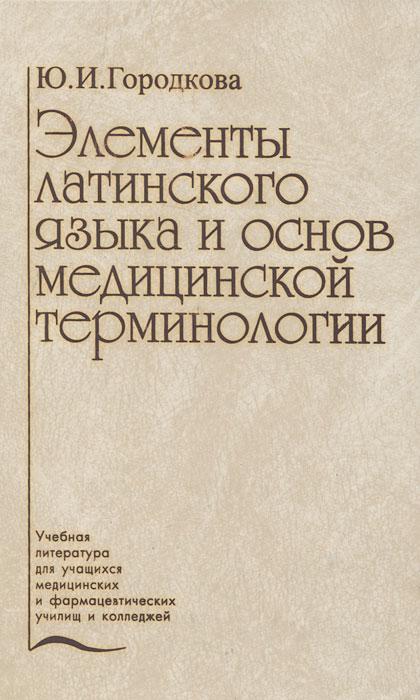 Элементы латинского языка и основ медицинской терминологии ( 5-225-04596-0 )
