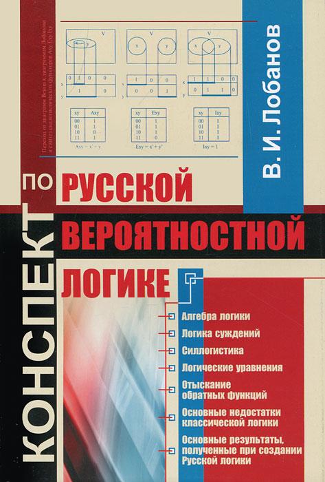 Конспект по Русской вероятностной логике ( 978-5-9710-0429-5 )