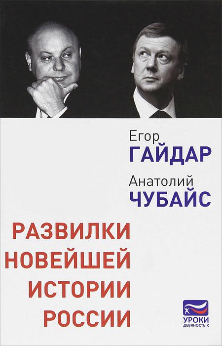Развилки новейшей истории России. Егор Гайдар, Анатолий Чубайс