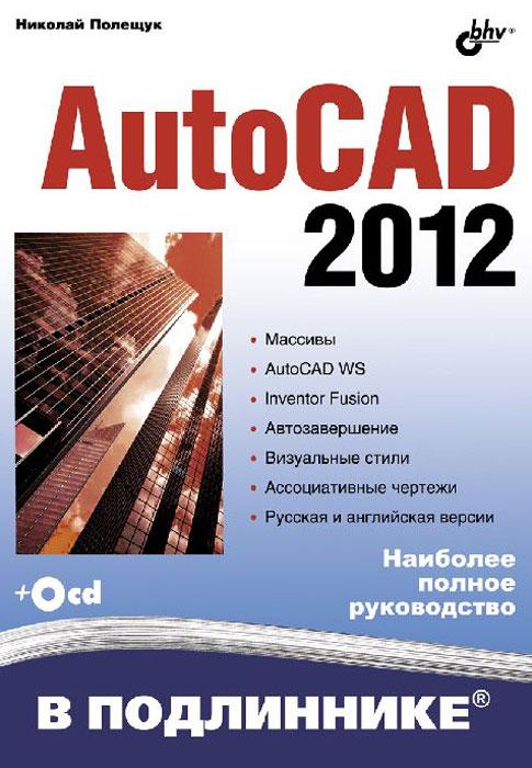 AutoCAD 2012 (+ CD-ROM). Николай Полещук